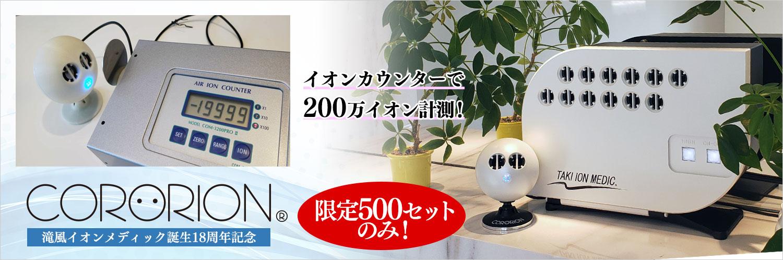 滝風イオンメディックCORORION(コロリオン)セット販売