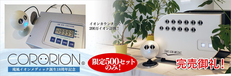 滝風イオンメディックと携帯イオンCORORION(コロリオン)