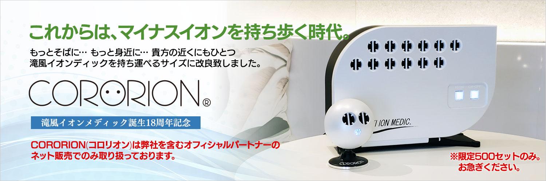 携帯イオンCORORION(コロリオン)単体販売